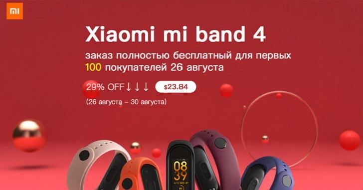 100 бесплатных Xiaomi Mi Band 4 на AliExpress