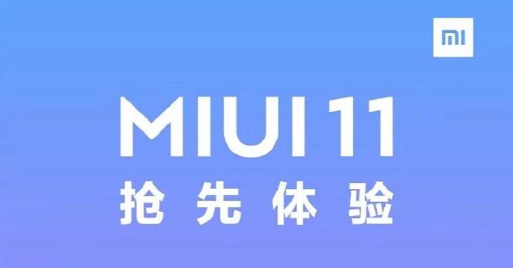 Xiaomi Mi Max 2 и ещё три смартфона получили стабильную версию MIUI 11