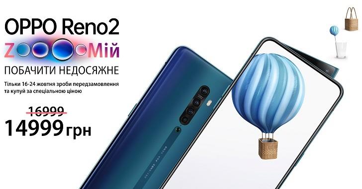 1571300644 oppo reno2 ocean blue 1920x1080 - OPPO Reno2 and Reno2 Z reached Ukraine