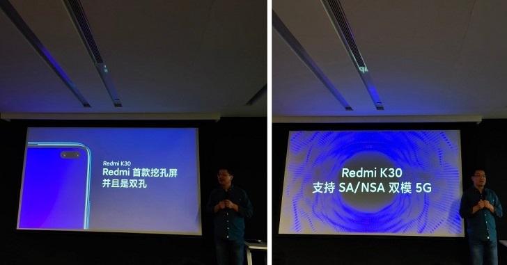 Xiaomi Redmi K30 может получить неожиданный процессор