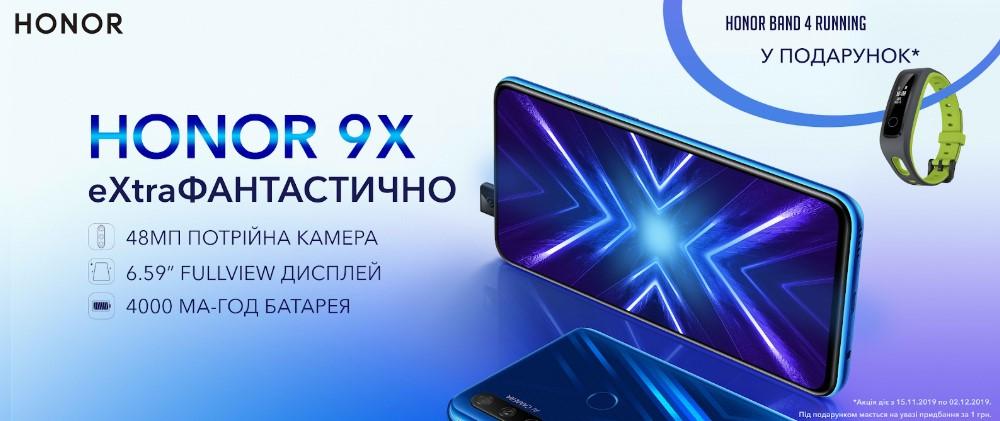 Бренд HONOR объявляет старт продаж HONOR 9X в Украине
