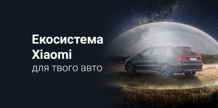 Экосистема Xiaomi для твоего авто
