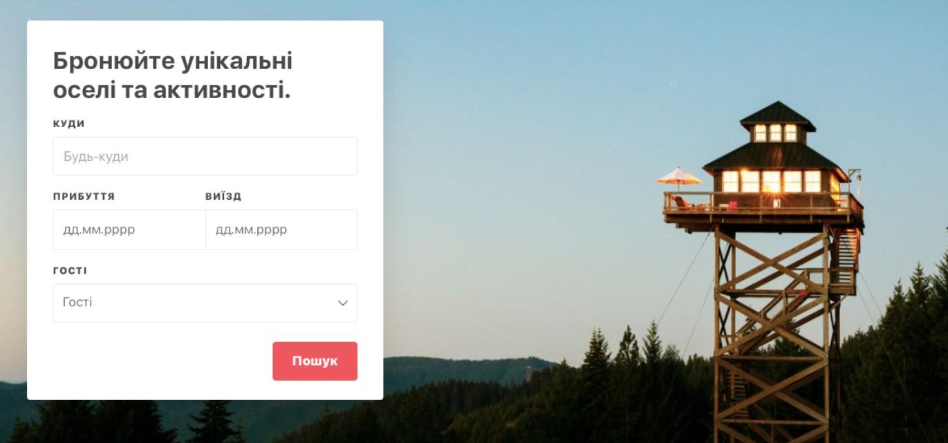 Сервис аренды жилья Airbnb добавил поддержку украинского языка