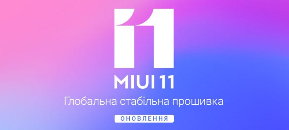 Выпущена глобальная стабильная прошивка MIUI 11 для Redmi Note 5