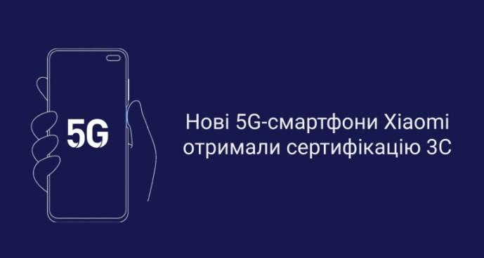 Новые 5G-смартфоны Xiaomi получили сертификацию 3C