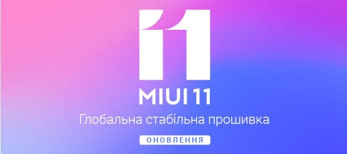 Выпущена глобальная стабильная прошивка MIUI 11 для Redmi Note 6 Pro