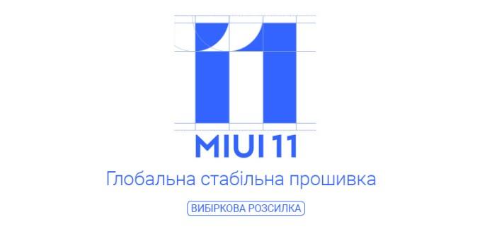 Выпущена глобальная стабильная прошивка MIUI 11 для Redmi 8