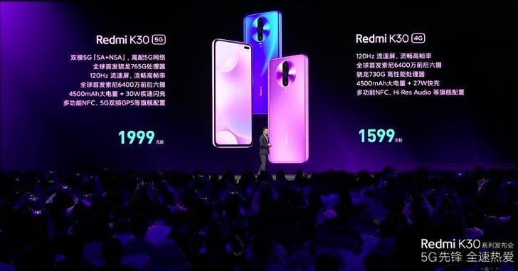 Официально: Xiaomi Redmi K30 – 4G-смартфон на Snapdragon 730G стоимостью от 225 долларов