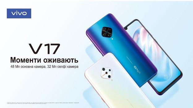 Вдохновленный бриллиантами смартфон vivo V17 станет новым любимцем молодежи в Украине