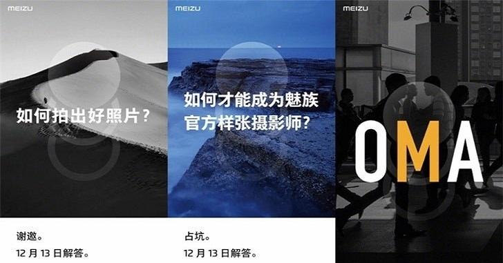 Meizu 17 достанется камера с поддержкой OMA