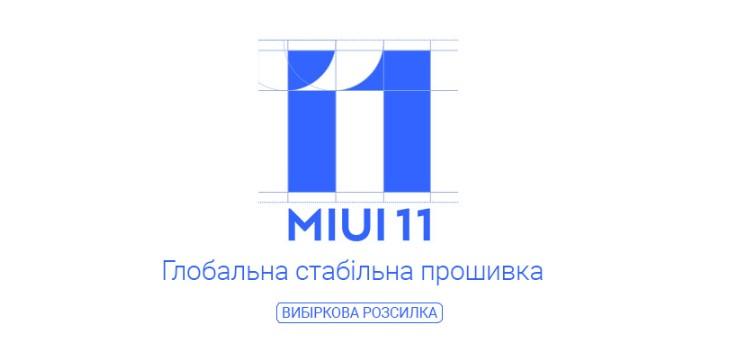 Выпущена глобальная стабильная прошивка MIUI 11 для Redmi Note 8Т