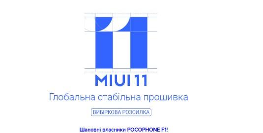 Выпущена новая стабильная прошивка MIUI 11 для POCOPHONE F1