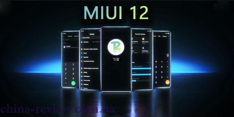 Смартфоны Xiaomi и Redmi которые точно получат MIUI 12