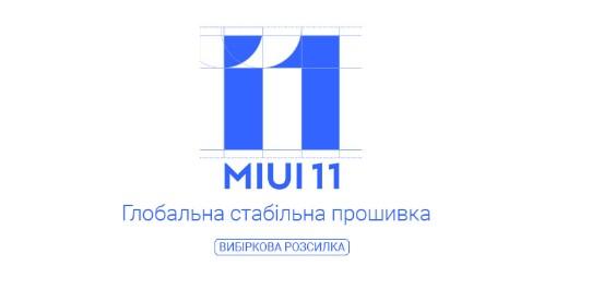 Выпущена новая стабильная прошивка MIUI 11 для Redmi 8A