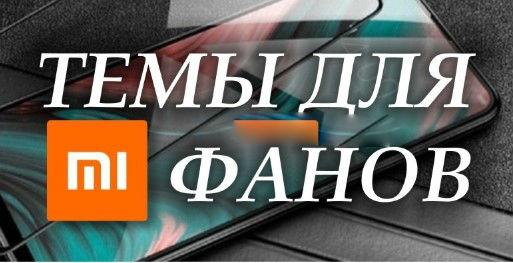 Новая тема AOSP Stylized для MIUI 11 удивила всех фанов