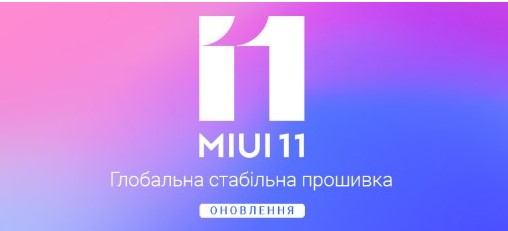 Выпущена новая стабильная прошивка MIUI 11 для Redmi Note 8T