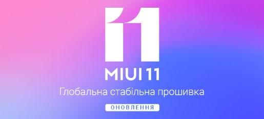 Выпущена новая стабильная прошивка MIUI 11 для Mi 8