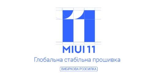Выпущена новая стабильная прошивка MIUI 11 для для Redmi Note 8