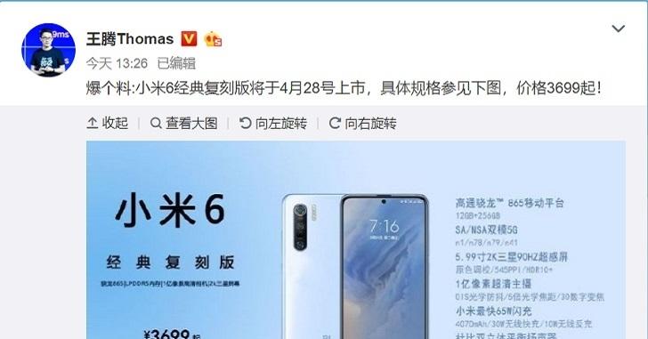 Xiaomi «анонсировала» обновлённый флагман Mi 6 на Snapdragon 865
