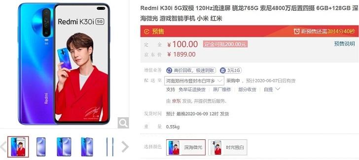 Xiaomi анонсировала свой самый доступный смартфон с поддержкой сотовых сетей по стандарту 5G: Redmi K30i 5G