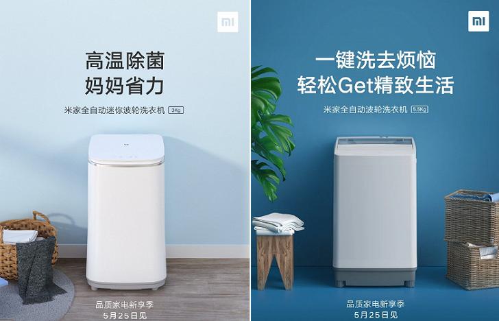 Xiaomi анонсировала новые стиральные машины