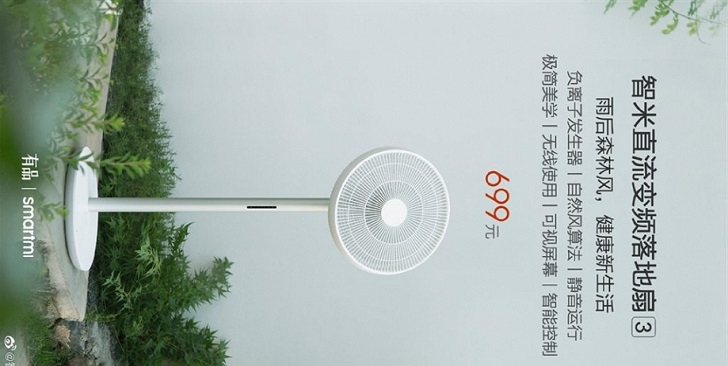 Xiaomi анонсировала напольный вентилятор за 100 долларов