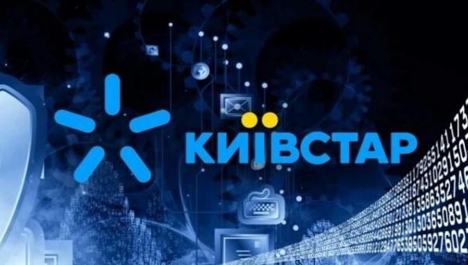 Киевстар привлекает новых абонентов выгодными тарифами
