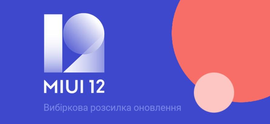 40 смартфонов Xiaomi получат MIUI 12 в Украине
