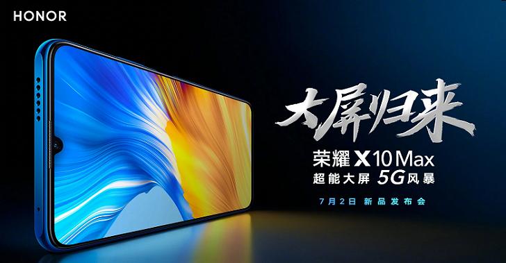Honor X10 Max представлен официально