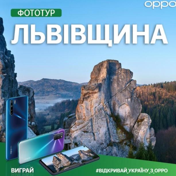 Открывай Украину с OPPО в национальном фототуре и выигрывай смартфон А серии OPPO