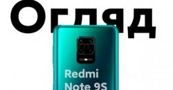 Полный обзор и честные отзывы о Xiaomi Redmi Note 9S