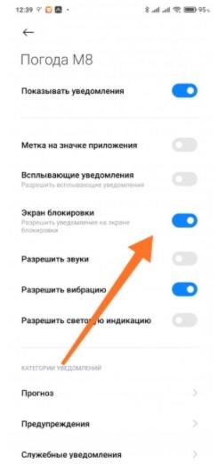 Как настроить погоду на экране блокировки в MIUI 12