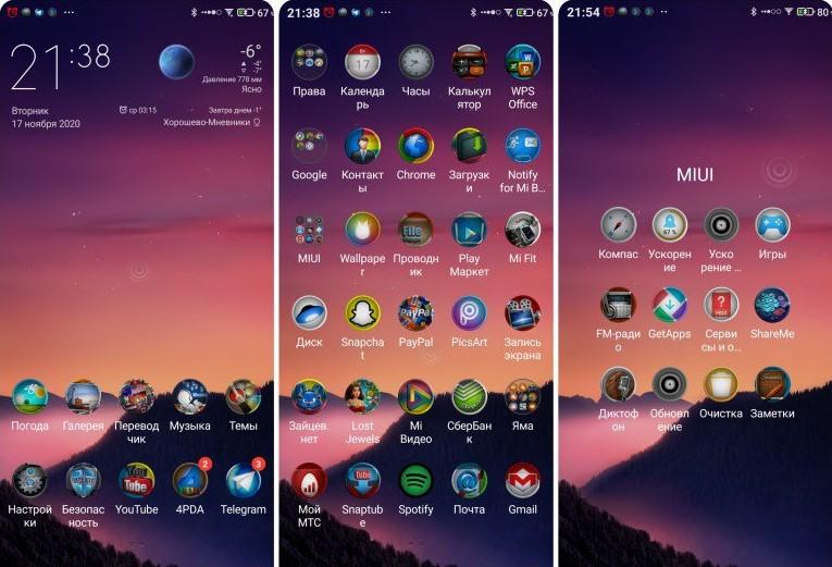 Новая тема Ra для MIUI 12 порадовала фанатов Xiaomi