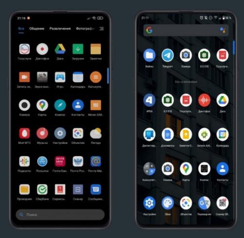 MIUI 12 или чистый Android: чей дизайн и интерфейс вам нравится больше