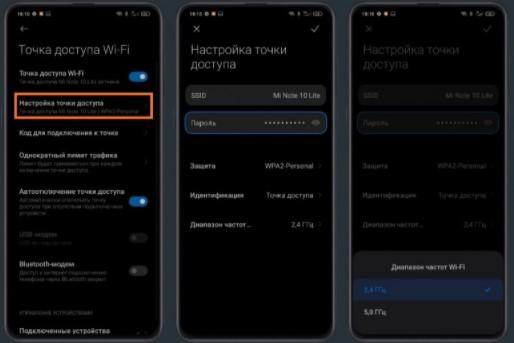 Как настроить Wi-Fi помощника и точку доступа в MIUI 12