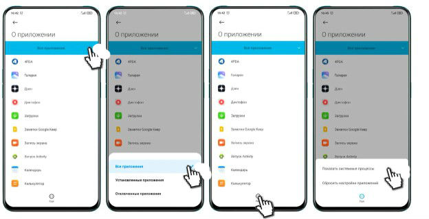Как отключить Android Auto и фоновые задачи MIUI 12
