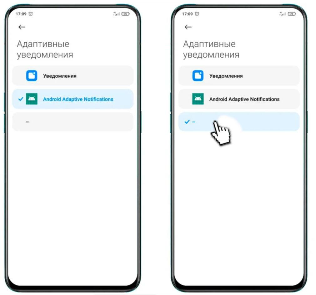 MIUI 12 и MIUI  11: Запрещаем Google собирать данные