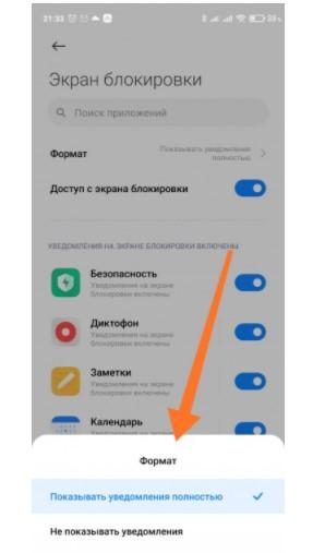 Скрытие содержимого уведомлений на экране блокировки - MIUI 12