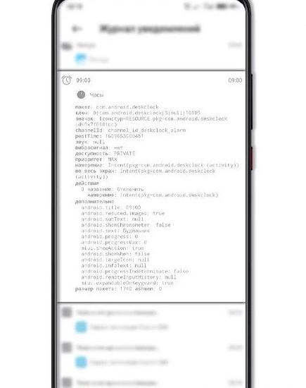 Как легко посмотреть удаленные уведомления на MIUI 12