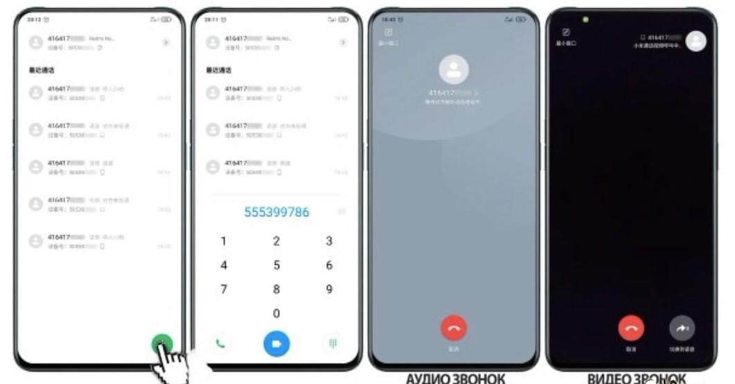 Cекреты MIUI 11 и 12: скрытая звонилка от Xiaomi обнаружена