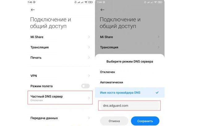 Как отключить рекламу в сторонних приложениях на Xiaomi