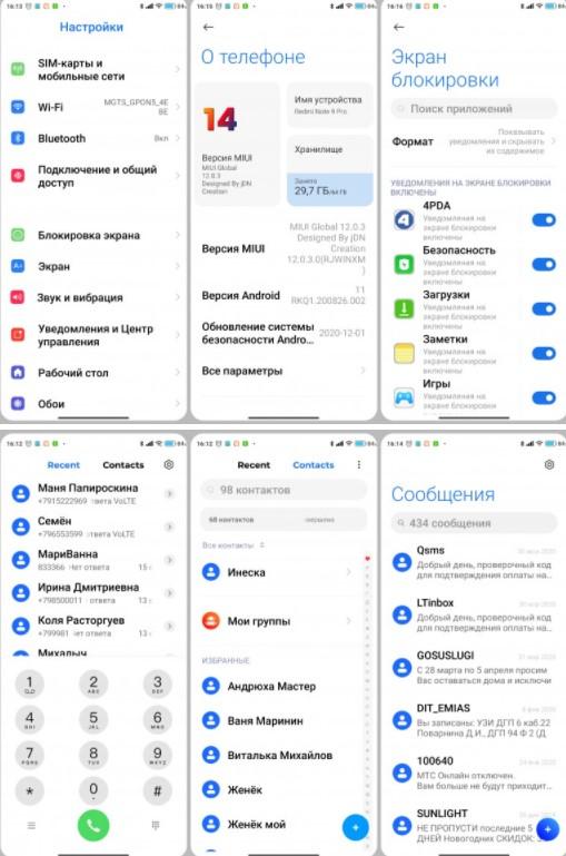 Новая тема iPhone Ui 14 для MIUI 12 удивила всех фанов