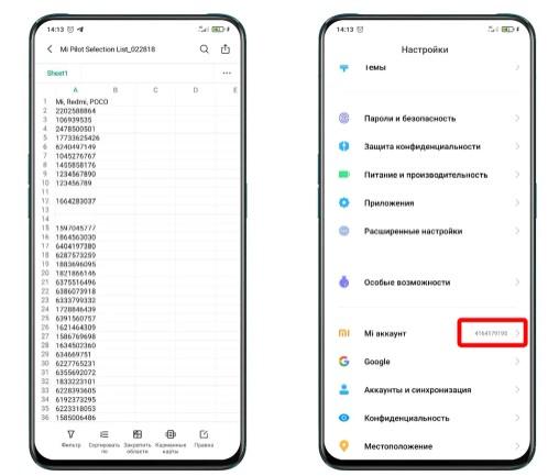 Секреты MIUI 12: Список допущенных до тестирования 12.5