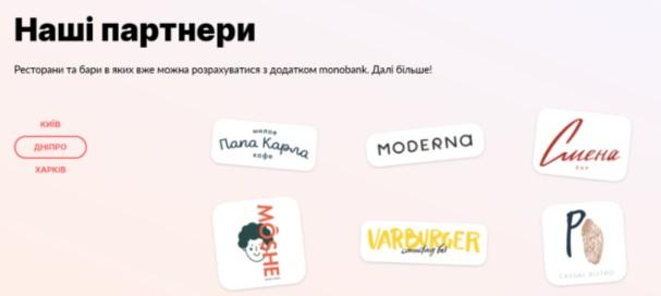monobank запустил сервис быстрого расчета в кафе и ресторанах