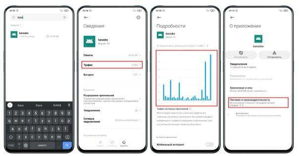 Секреты MIUI 12: Два приложения тратят интернет и заряд