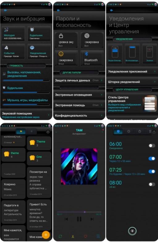 Новая тема для MIUI 12, которая поразила фанатов Xiaomi в 2021 году