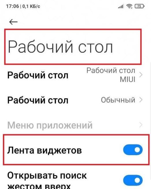 Лента виджетов Xiaomi: как отключить и, что это такое
