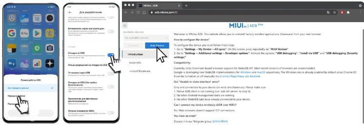 Секреты MIUI 12: Новый способ отключения ненужных приложений