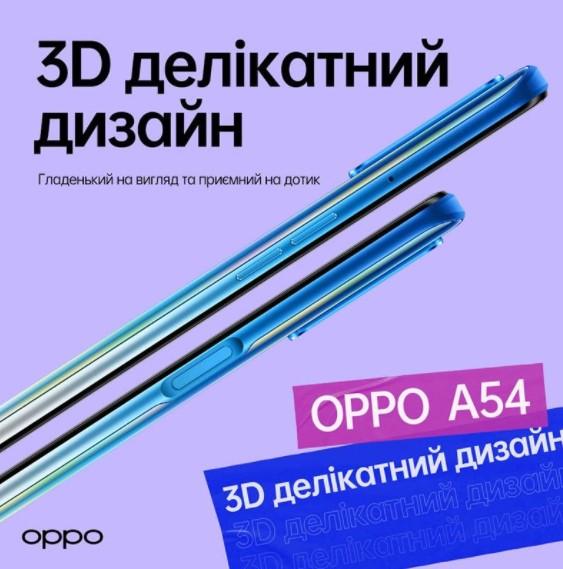 Объявлен старт продаж нового бюджетного смартфона OPPO A54 вУкраине
