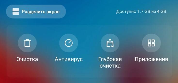 Оперативная память в Xiaomi, мифы о расширении в MIUI 12